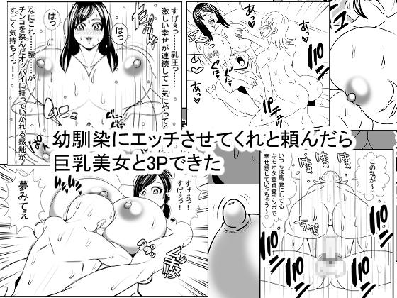 [RJ251829][ネコロンドル] 幼馴染にエッチさせてくれと頼んだら巨乳美女と3pできた