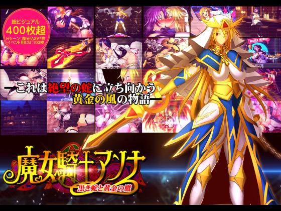 [RJ251850][Circle Σ] 魔女騎士アンナ~黒き蛇と黄金の鷹~【第1章+第2章】