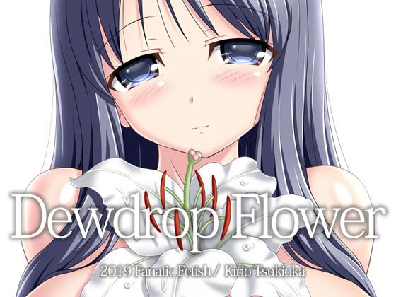[RJ251854][Fanatic Fetish] Dewdrop Flower