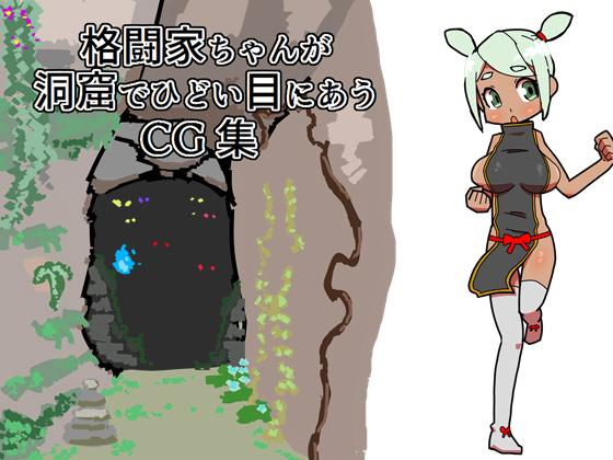 [RJ250669][19kome] 格闘家ちゃんが洞窟でひどいめにあうCG集
