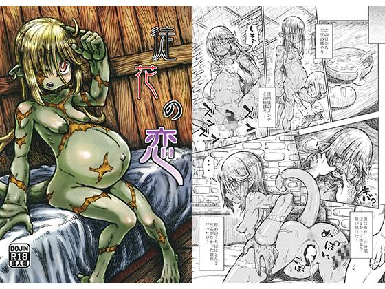 [RJ252095][Domestic animals] 徒花の恋