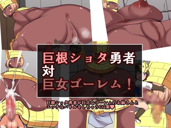 [RJ252106][おらんげぱうだー] 巨根ショタ勇者対巨女ゴーレム!