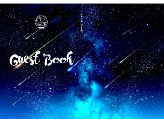 [RJ252383][ガラクタが丘] GuestBook