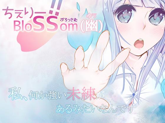 [RJ252410][Bouncing Mirror] ちぇりー!!BloSSom(幽)