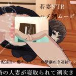 新婚人妻NTR~玄関で潮吹き痙攣絶頂!