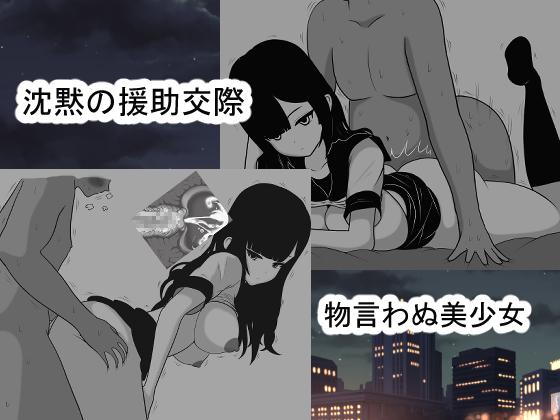[RJ252794][愛の戦士みみかき] 沈黙の援助交際・物言わぬ美少女