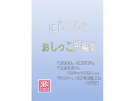 [RJ252862][が~るずふぇいる] にじ○んじおしっこ短編集
