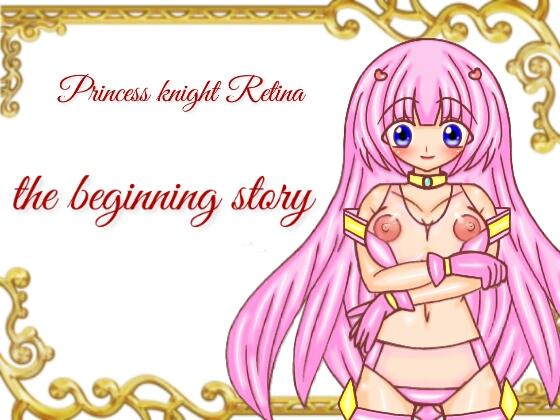 [RJ253244][魔法少女いずみちゃん] プリンセスナイト・レティーナ 第一章 〜始まりの物語 〜 ユーマ視点シナリオ