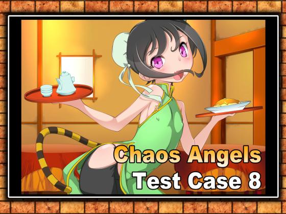 [RJ253365][ぱわぁふる・へっず] Chaos Angels Test Case 8