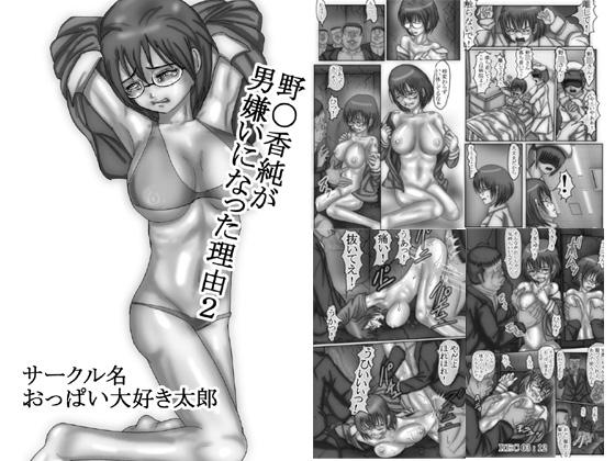 [RJ253593][おっぱい大好き太郎] 野〇香純が男嫌いになった理由2