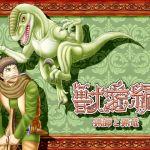 獣愛編 ~猟師と猟竜~