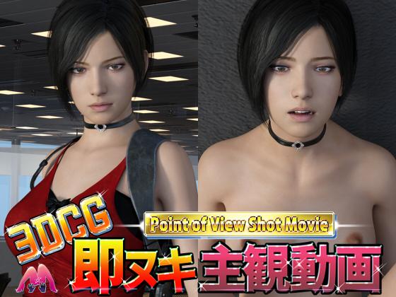 [RJ253858][M-design] 3DCG即ヌキ主観動画RE1 強気な彼女のメス顔