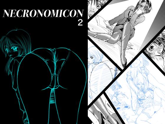 [RJ254818][猫とみかん] NECRONOMICON 2
