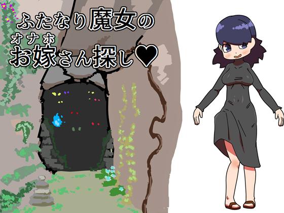 [RJ250968][19kome] ふたなり魔女のお嫁さん探し