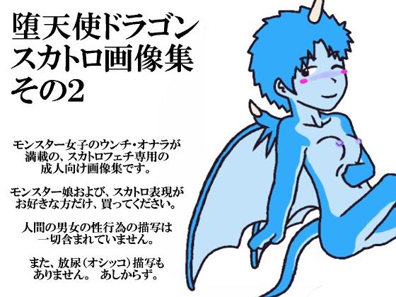 [RJ253976][すだった] 堕天使ドラゴン・スカトロ画像集その2