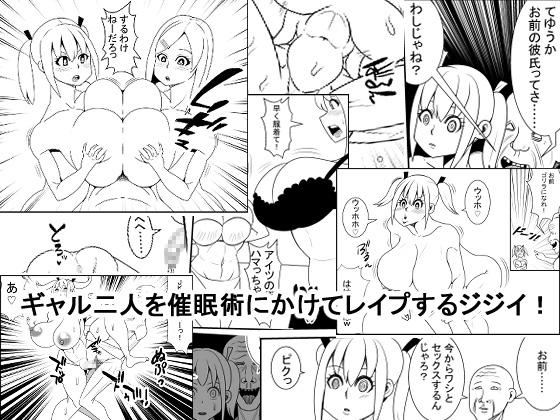 [RJ254824][ネコロンドル] ギャル二人を催眠術にかけてレイプするジジイ!