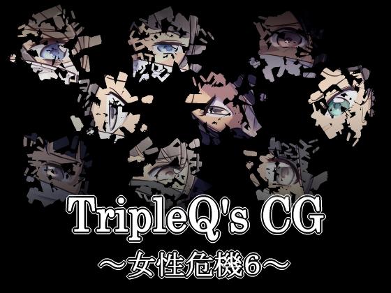 [RJ255023][TripleQ] TripleQ'sCG~女性危機6~