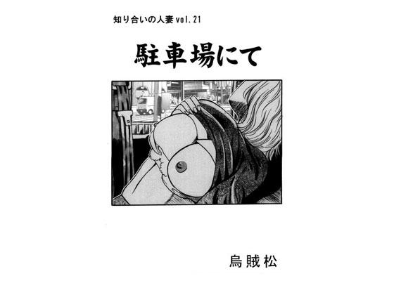 [RJ255207][ナンネット] 駐車場にて