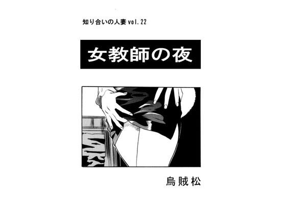 [RJ255211][ナンネット] 女教師の夜