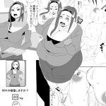 肥満化アプリ(女教師編)