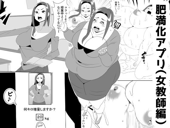 [RJ255835][ネコロンドル] 肥満化アプリ(女教師編)