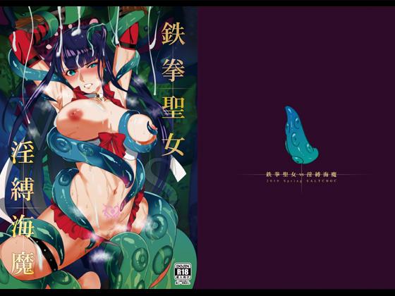 [RJ256204][SALT CHOC] 鉄拳聖女VS淫縛海魔