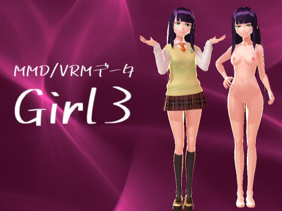 [RJ256230][MoonCat] MMD/VRMデータ Girl3