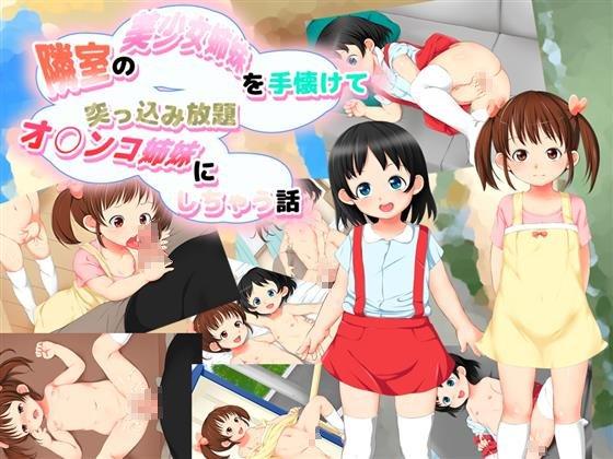 [RJ256279][大きな子供のおもちゃ箱] 隣室の美少女姉妹を手懐けて突っ込み放題オ○ンコ姉妹にしちゃう話