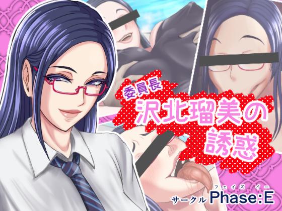 [RJ256613][phase:E] 100円CG集 沢北瑠美の誘惑