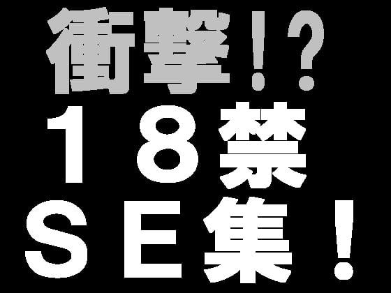 [RJ256750][18禁SE] 18禁!著作権フリー効果音素材集015【バイノーラルSE】液体(粘性)SE