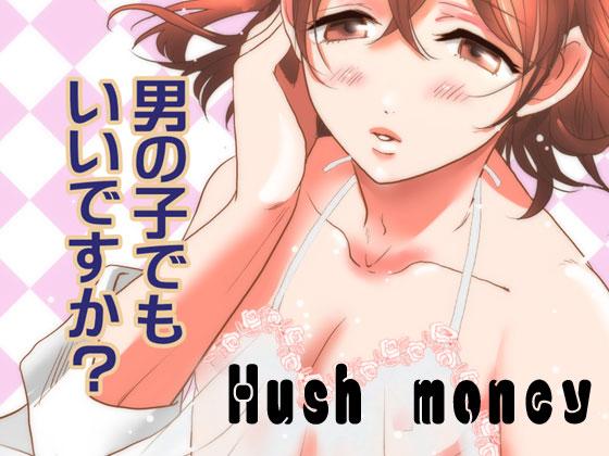 [RJ256864][Hush money] 男の子でもいいですか?