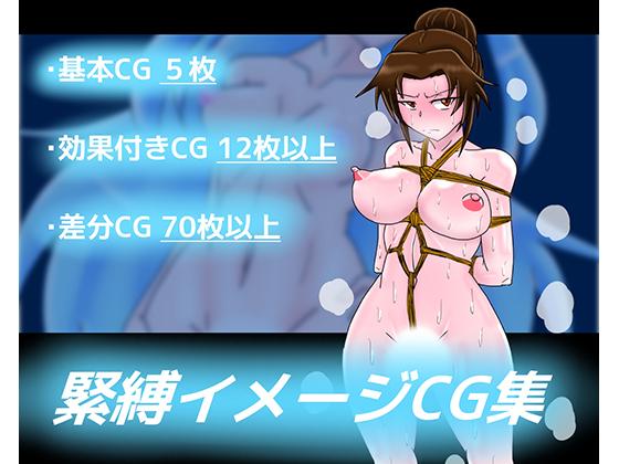 [RJ256950][dimension empire] 緊縛イメージCG集