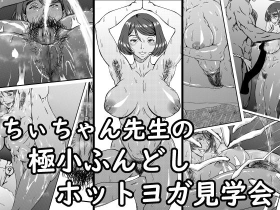 [RJ256984][金魚の水槽] ちぃちゃん先生の極小ふんどしホットヨガ見学会