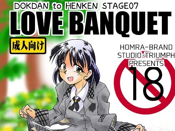 [RJ257101][HOMRA-BRAND] LOVE BANQUET(HOMRA-WORKS DH007)