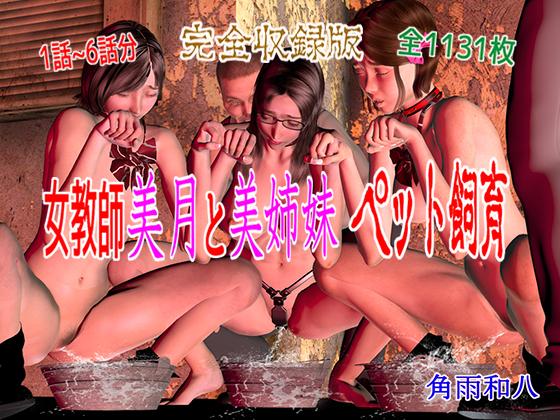[RJ257382][角雨和八] 女教師美月と美姉妹ペット飼育 1話~6話 完全収録版