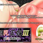 超乳王妃3 超乳家畜END