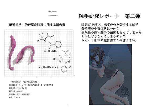 [RJ257505][てるてるがーる] 触手研究レポート 繁殖触手依存型危険種
