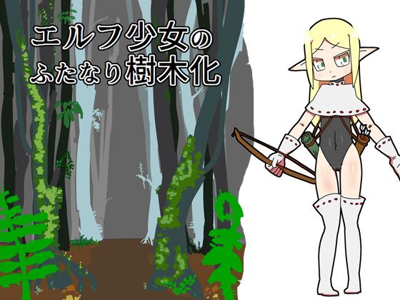 [RJ253092][19kome] エルフ少女のふたなり樹木化
