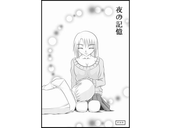 [RJ256283][すみわ] 夜の記憶