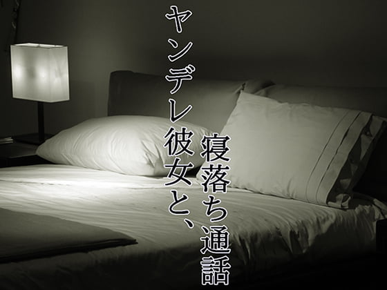 [RJ257404][ELIXIR] ヤンデレ彼女と寝落ち通話