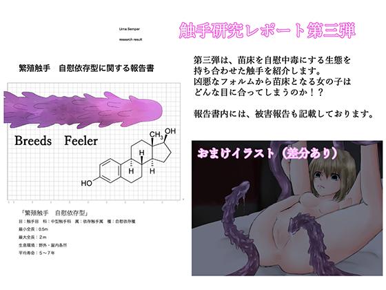 [RJ257644][てるてるがーる] 触手研究レポート 繁殖触手自慰依存型