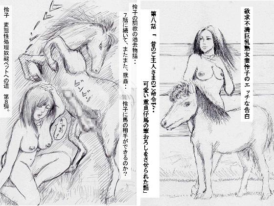 [RJ257736][faust eros-art project] 欲求不満巨乳熟女妻怜子のエッチな告白 第8話