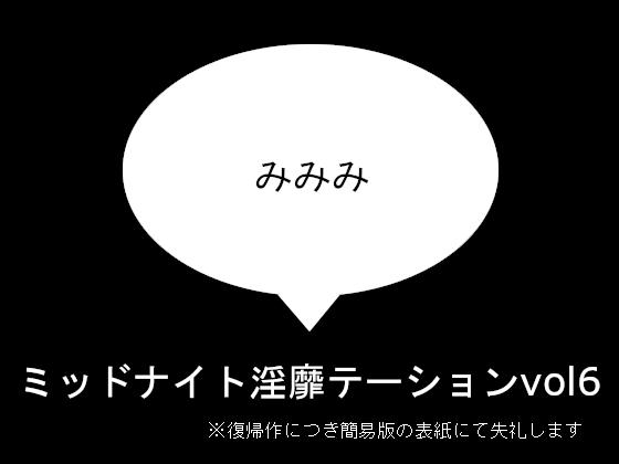 [RJ258507][CaCao-90%] みみみ!ミッドナイト淫靡テーション vol.6