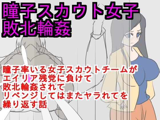 [RJ258618][ParticularStation] 瞳子スカウト女子敗北輪姦