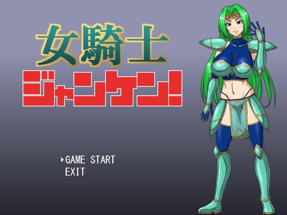 [RJ258747][マシーナリー] 女騎士ジャンケン!