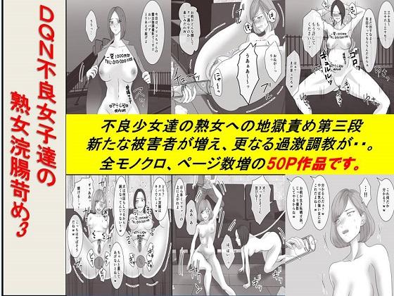 [RJ258816][女による女への陵辱] DQN不良女子達の熟女浣腸苛め3