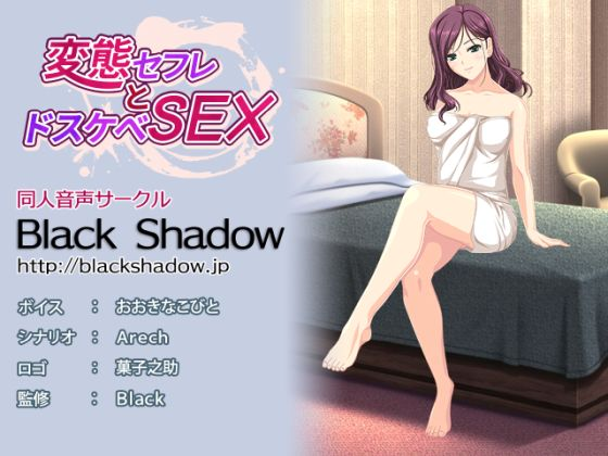 [RJ259008][Black Shadow] 変態セフレとドスケベSEX