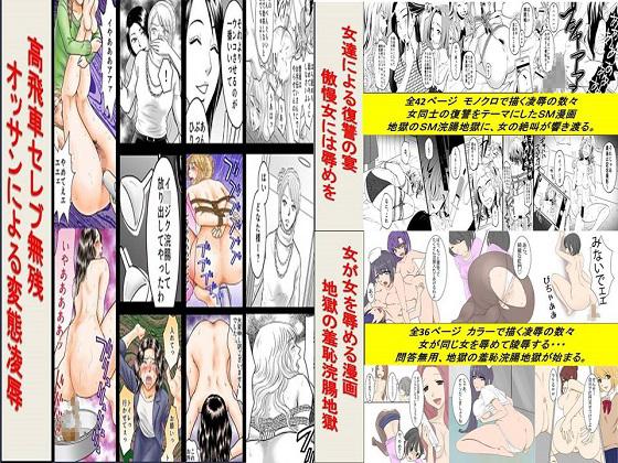 [RJ259117][女による女への陵辱] 高飛車セレブ無残、女が女を辱める漫画、女達による復讐の宴3作品セット全101P
