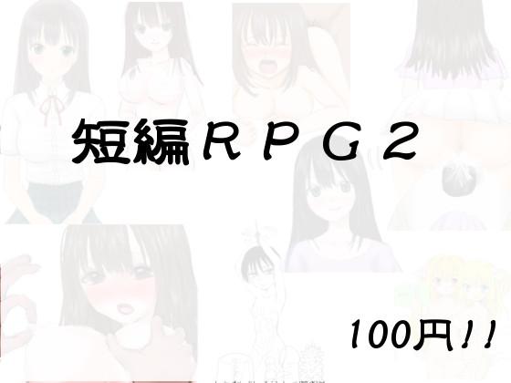 [RJ259298][ねこまるぷっぷーらんど] 短編RPG2