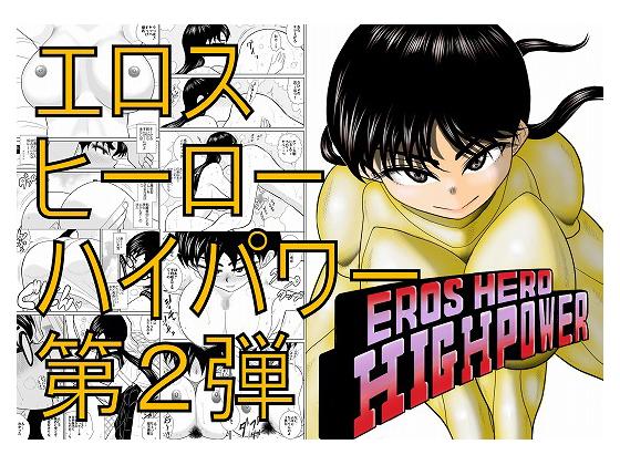 [RJ259315][FAKE庵] エロスヒーロー・ハイパワーちゃん2